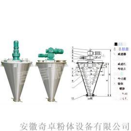 碳化钨涂层设备混合机奇卓螺旋锥形混合机