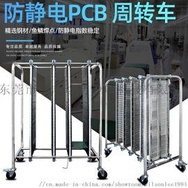 東莞廠家ESD防靜電PCB周轉車電路板掛籃車SMT
