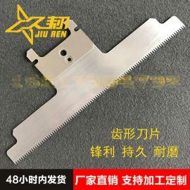 封箱机齿刀包装机械齿刀糖果刀水利袋齿刀