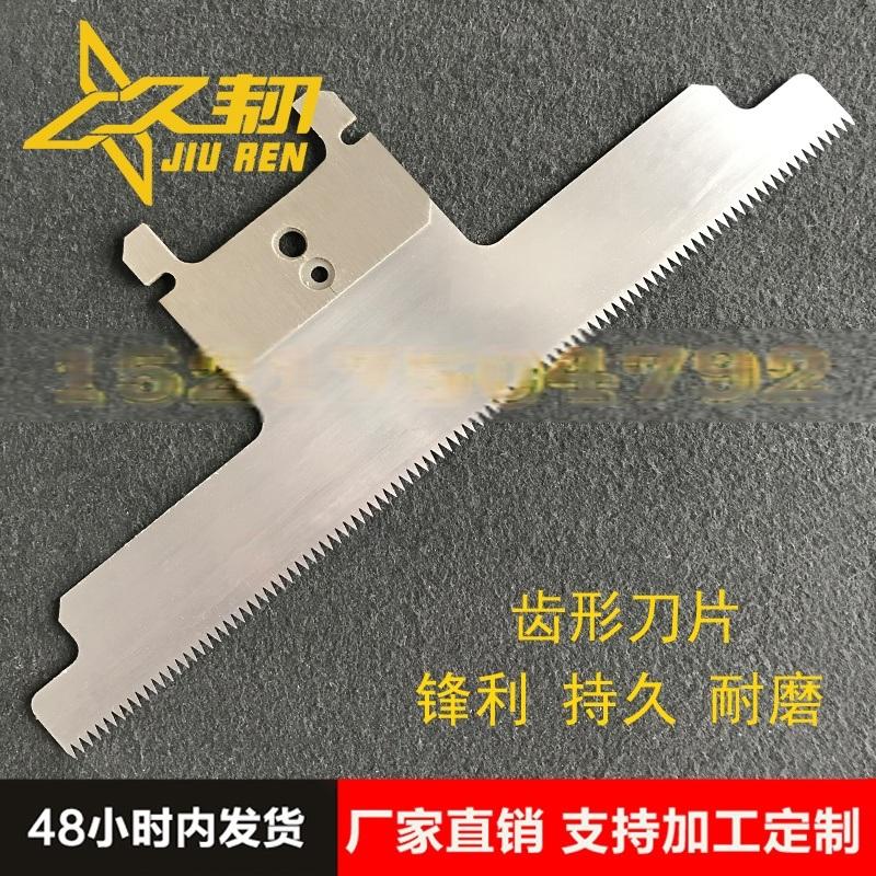 封箱機齒刀包裝機械齒刀糖果刀水利袋齒刀