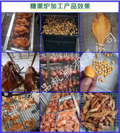 熏板鸭糖熏炉-熏板鸭糖熏箱-熏板鸭糖熏食品加工设备