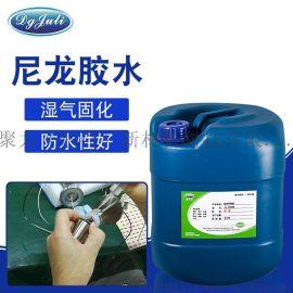 尼龙塑料专用胶水-尼龙胶黏剂用聚力胶业