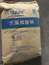六偏磷酸钠优良的水质处理剂