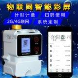 四川水控器 日限額月限量控制 掃碼水控器