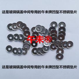 玻璃盖锅盖顶珠专用的不锈钢垫片硅胶垫片介子不锈钢垫圈硅胶垫圈