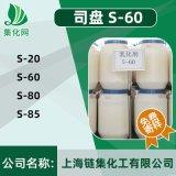 食品级司盘60 S-60 奶糖 冰淇淋 饮料乳化剂