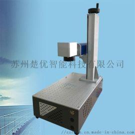 原厂销售桌面式激光打标机 出口配置 激光雕刻机