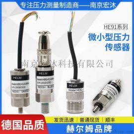 平膜微型压力传感器 德国汉姆HE91小型压力传感器