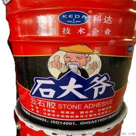 石大爷云石胶石大娘环氧树脂结构胶