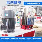 干燥搅拌机干燥机 塑料混合机