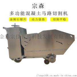 上海宗森钢筋混凝土楼板切割机,水泥马路路面切割机