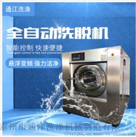 全自动工业洗衣机带脱水功能 悬浮式洗脱机