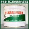 聚乙烯防腐涂料底面漆、生产销售、涂膜坚韧