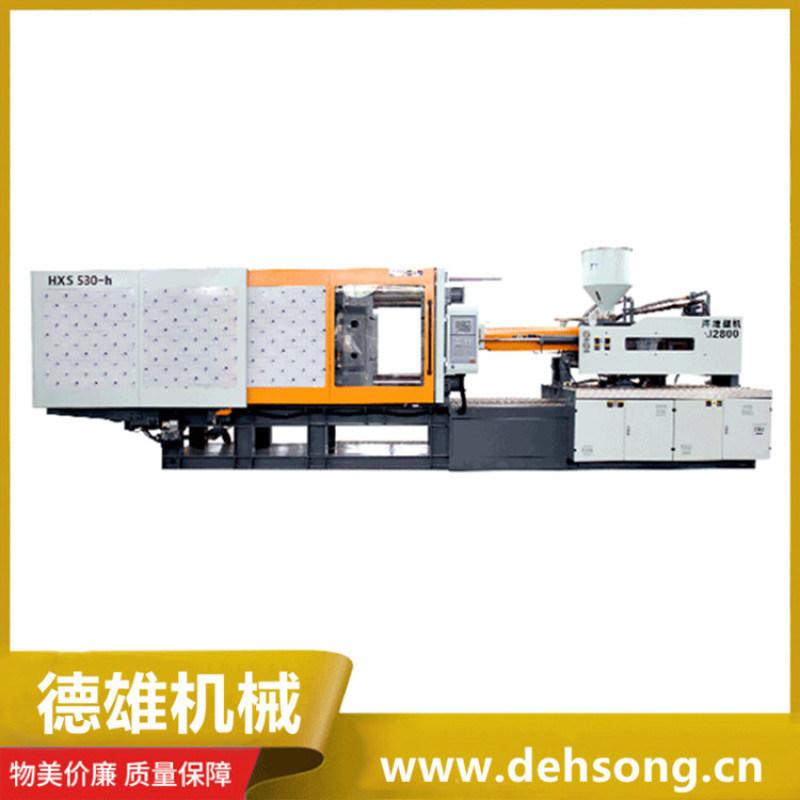 海雄注塑机 HXS/h530吨 混双色注塑成型设备