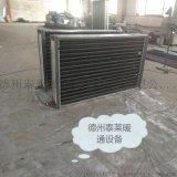 SRL17*7空氣加熱器,烘乾散熱器