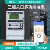 长沙威胜DTSD341-9D三相四线电子式多功能电能表