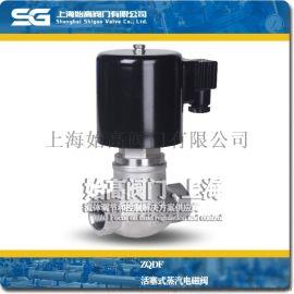 ZQDF不锈钢活塞式蒸汽电磁阀