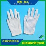 PVC耐磨點塑防滑防靜電手套 靜電保護勞保