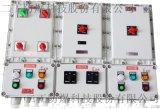 固態軟起動器二工防爆BXMD防爆照明配電箱
