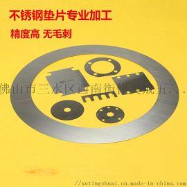 广东佛山机械五金冲压件加工各种垫片介质
