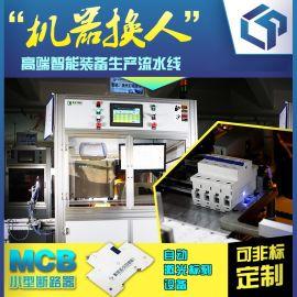 奔龙自动化断路器激光标刻设备