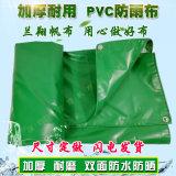 篷布厂福建福州厦门直销:帆布防雨布有机硅篷布