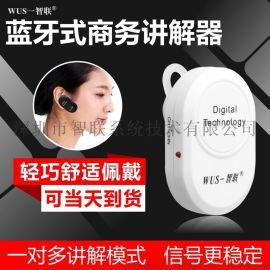 智联无线讲解器耳机导游讲解导览机