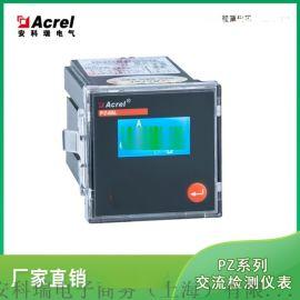 三相智慧電流表 安科瑞PZ48-AI3 數碼顯示