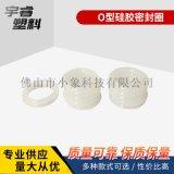 环保硅胶配件定制, O型橡胶圈配件,防水圈密封圈