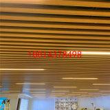 廣東滾塗木紋鋁方通屏障吊頂U型木紋鋁方通格柵
