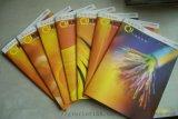 骑马钉画册,精美胶装画册,优惠券印刷