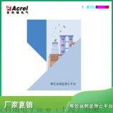 安科瑞ACY100/4G單探頭油煙淨化監控平臺