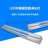LED不锈钢双管净化灯 无尘车间/学校洁净照明灯具