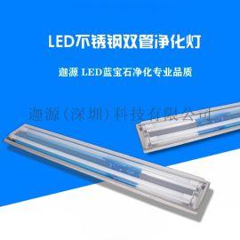 LED不锈钢双管净化灯 无尘车间/**洁净照明灯具