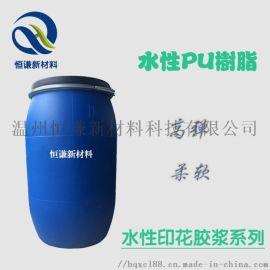 供应高光柔软印花纺织胶浆树脂亮光水性PU树脂