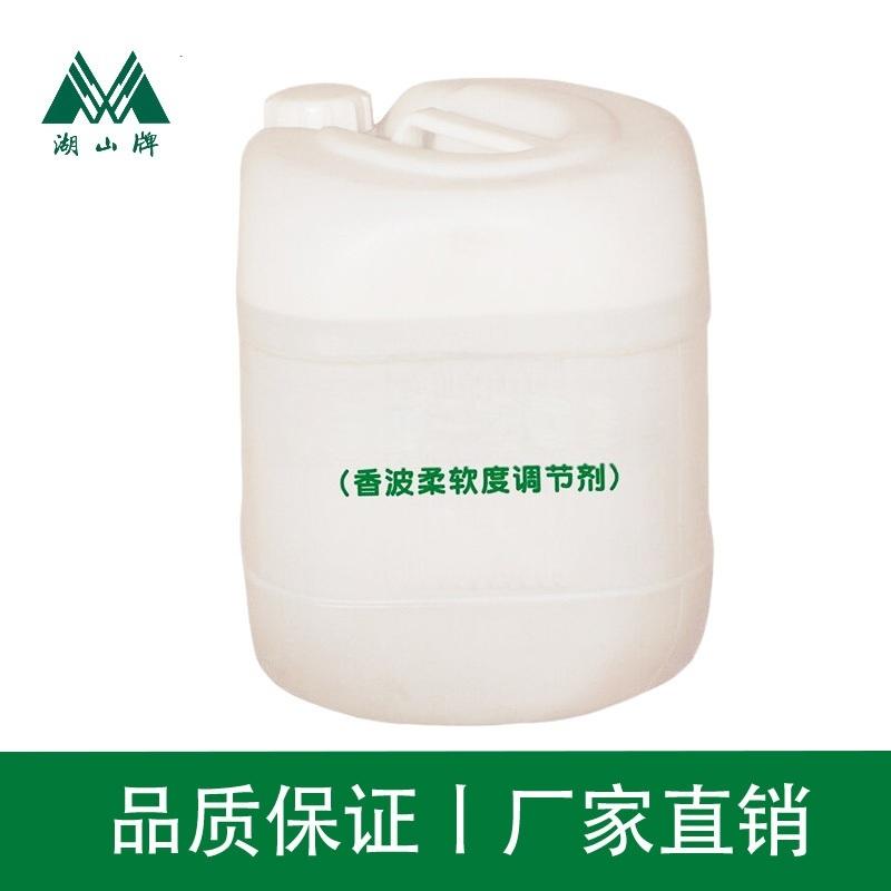HD-203 香波柔软度调节剂 洗发水 沐浴露