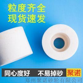 现货内圆磨单面凹砂轮 陶瓷白刚玉砂轮片