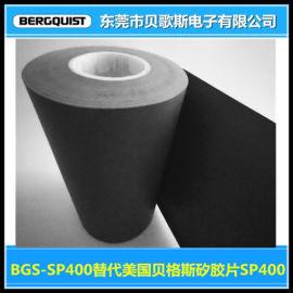 东莞生产厂家替代贝格斯Sil-Pad400导热片