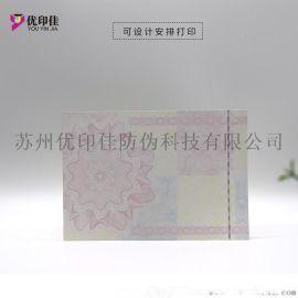熊猫水印安全线水印纸