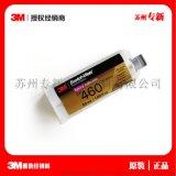 3M DP460双组份环氧结构胶/多种材质粘接胶水