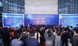 第十届中国国际电子商务博览会暨数字贸易博览会
