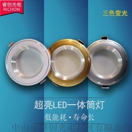 開孔75、百變分體三色變光LED筒燈、5W筒燈