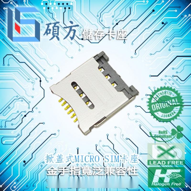 硕方工控机翻盖式SIM卡座SIM-008