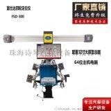 3D四轮定位 汽车四轮定位仪 FSD-300