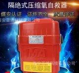 西安礦用ZYX45型自救器15591059401