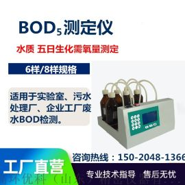 高环优科BOD测定仪GH-06A