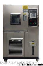 高低温循环试验箱,高低温试验箱