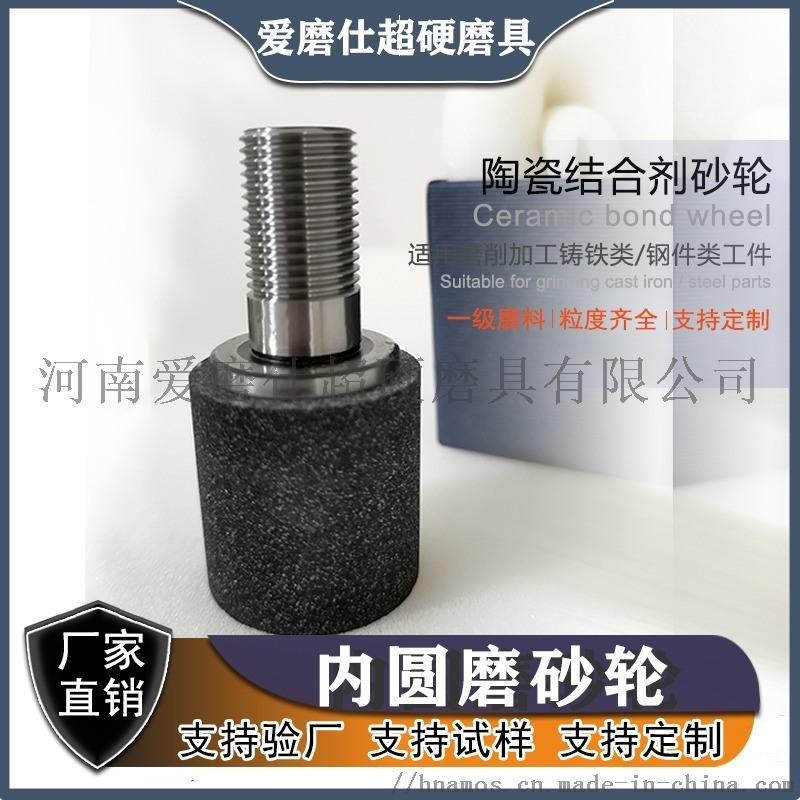 陶瓷CBN磨頭,內圓磨生產廠家,陶瓷結合劑砂輪