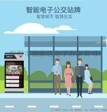 深圳視康達立式公交電子站牌