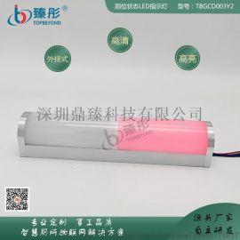臻彤厕位有无人双色LED指示灯卫生间感应器自动控制